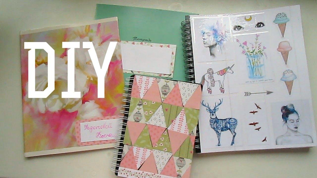 Как сделать обложку для дневника своими руками фото 836