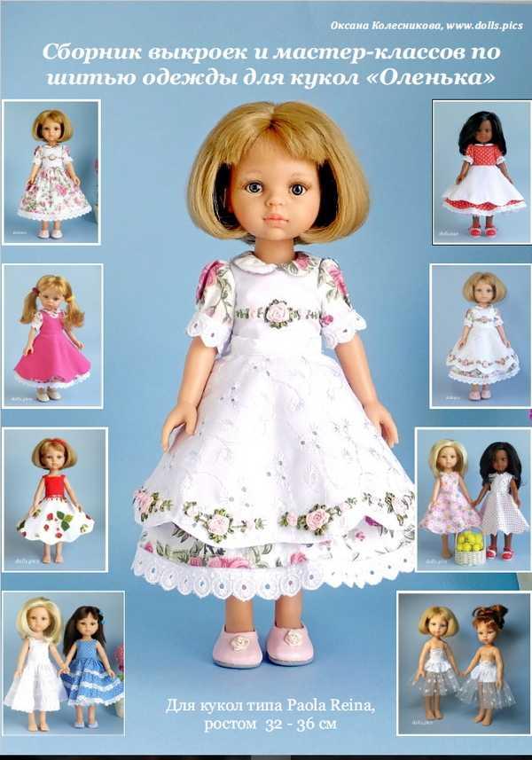 Мастер класс по шитью одежды для кукол. О сборнике выкроек и мастер ... 1adb2b6af7a